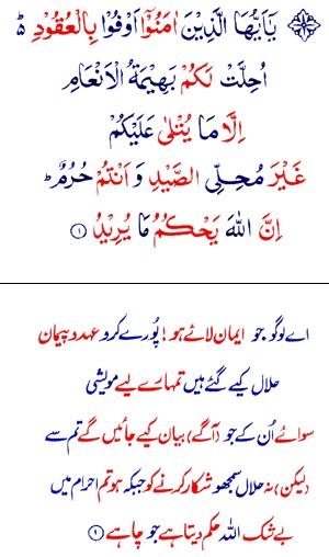 surah fatiha english translation pdf