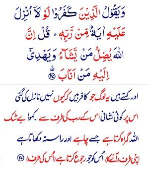 Surah rad translation recitations audio in enlish urdu for Portent translation