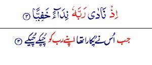 Surah Maryam Translation, recitations, Audio in Enlish, Urdu, Arabic