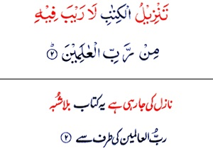 Surah sajda Translation, recitations, Audio in Enlish, Urdu, Arabic