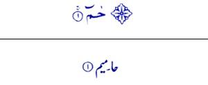 Surah Ashura Translation, recitations, Audio in Enlish, Urdu