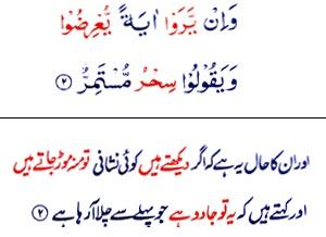 Surah qamar translation recitations audio in enlish for Portent translation