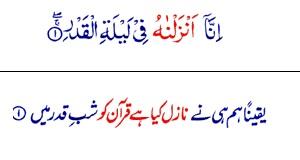 Surah Qadr Translation Recitations Audio In Enlish Urdu